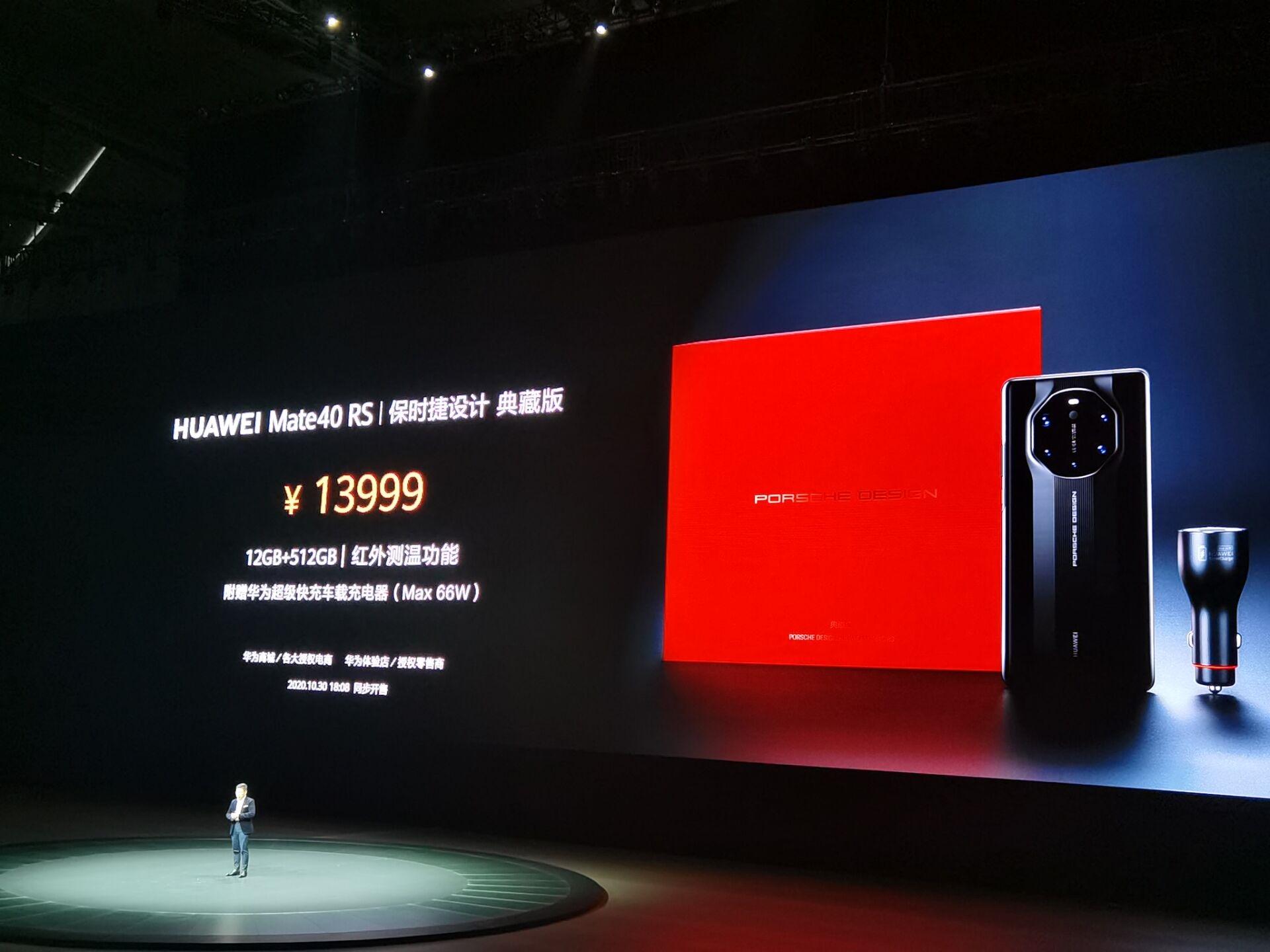 史上最强大!华为Mate40/40 Pro/40 Pro+手机发布