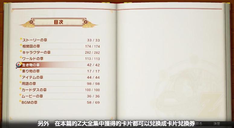 《龙珠Z卡卡罗特》新中文PV:组建卡牌线上互斗!