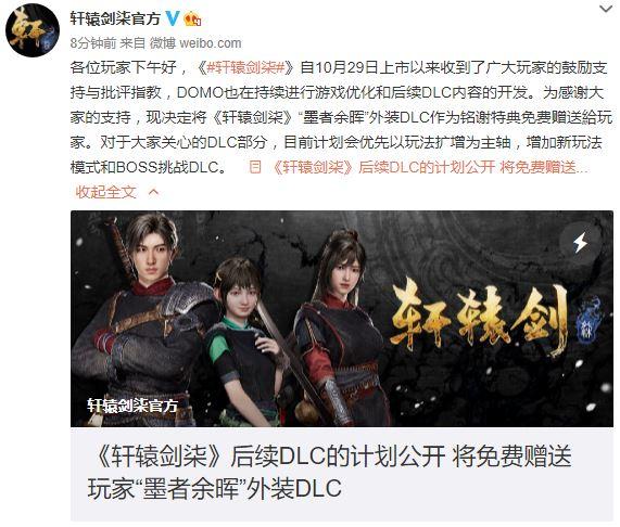 《轩辕剑柒》后续DLC计划公开 免费送出外装DLC