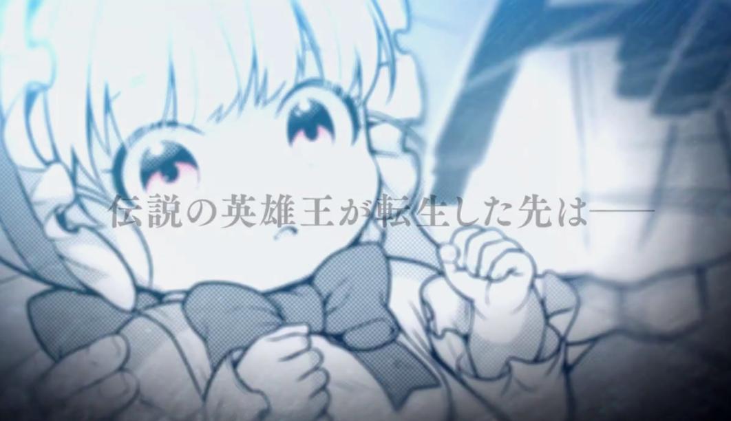「豪杰王转生见习骑士」TV动画最新的特殊预报 鬼头明里主演
