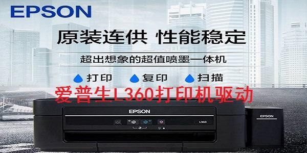《爱普生L360打印机驱动》最新版