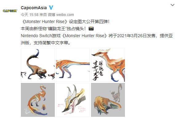 《怪物猎人:崛起》新设定图 镰鼬龙王带小弟打架