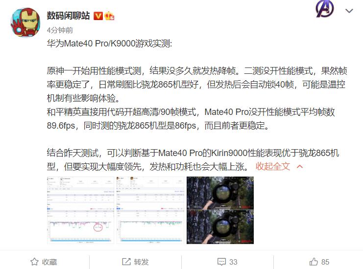 华为Mate40 Pro游戏实战性能评测:麒麟9000优于骁龙865