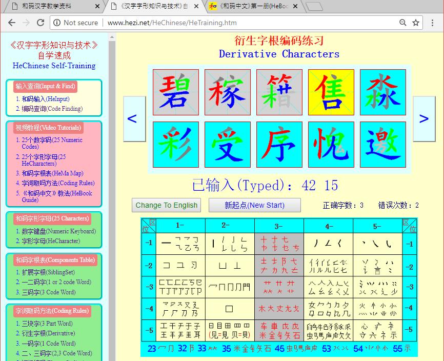 《和码汉字输入法》最新版