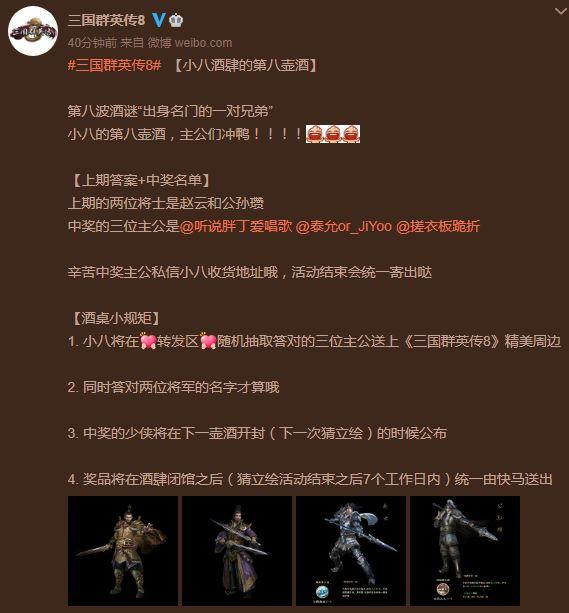 《三国群英传8》赵云、公孙瓒武将技及新武将立绘公开