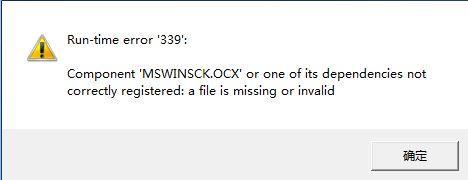 《mswinsck.ocx》最新版