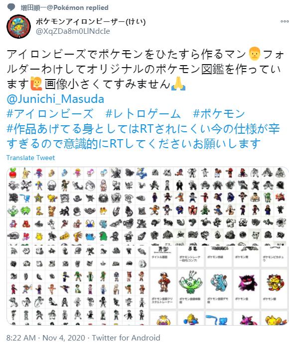 高玩展示烫珠画《宝可梦》图鉴引増田顺一惊赞 耐心毅力加信仰