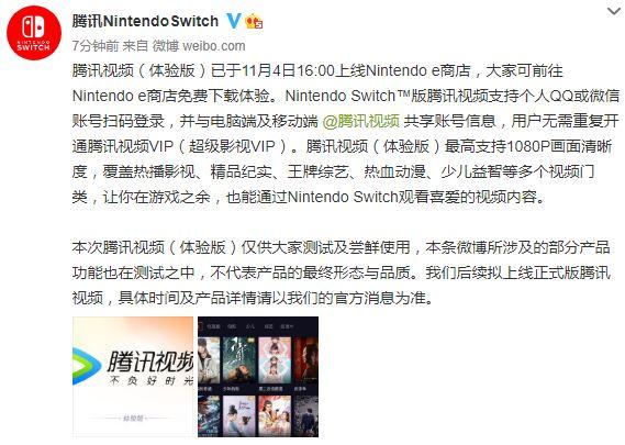 买游戏机便是为了追剧? 腾讯视频登陆Switch国行主机