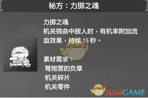 《轩辕剑7》合成配方一览