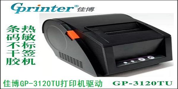 《佳博GP-3120TU打印机驱动》官方版