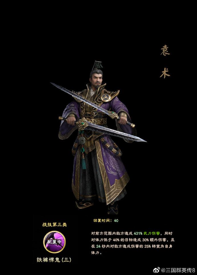 《三国群英传8》袁术、袁绍武将技及新武将立绘公开