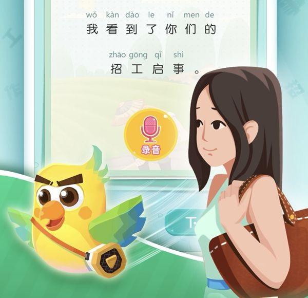 腾讯首款推行普通话游戏《普通话小镇》正式上线