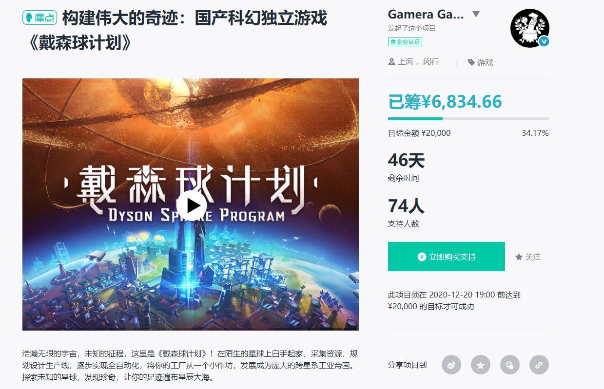 国产科幻沙盒建造游戏《戴森球计划》已在摩点网开启众筹