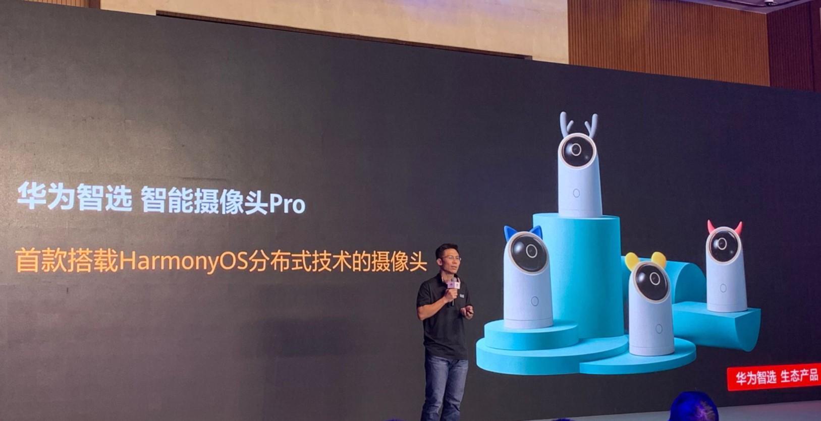华为智选智能摄像头Pro发布:支持鸿蒙OS技术、