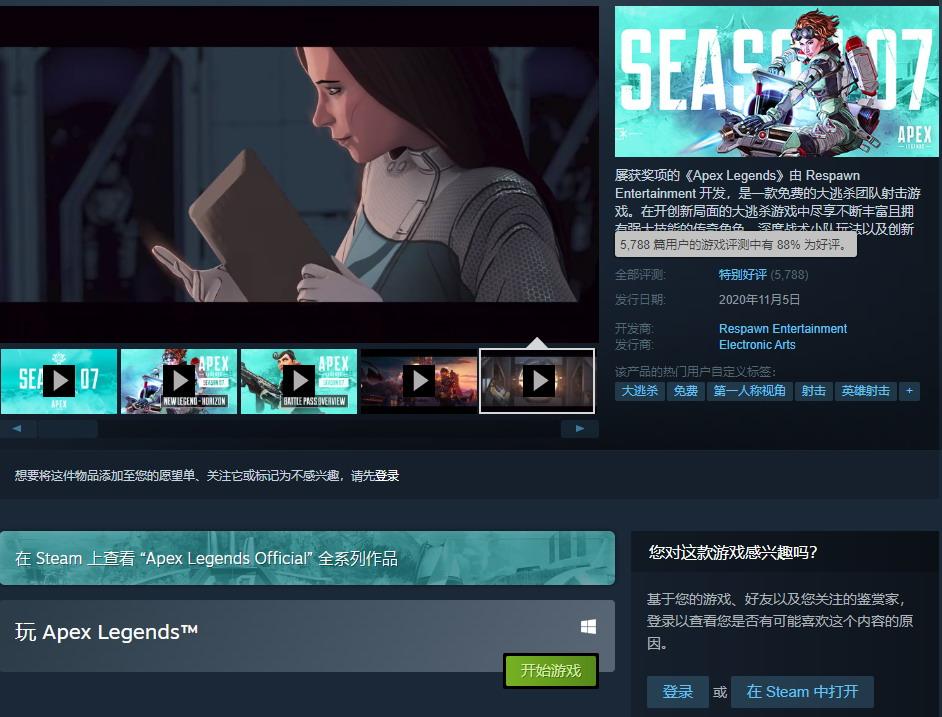 《Apex英豪》Steam版已正式上线 特别好评但锁国区