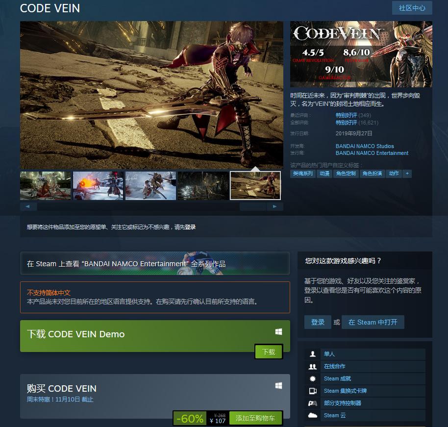 Steam特惠:《我的朋友佩德罗》平史低、《噬血代码》新史低
