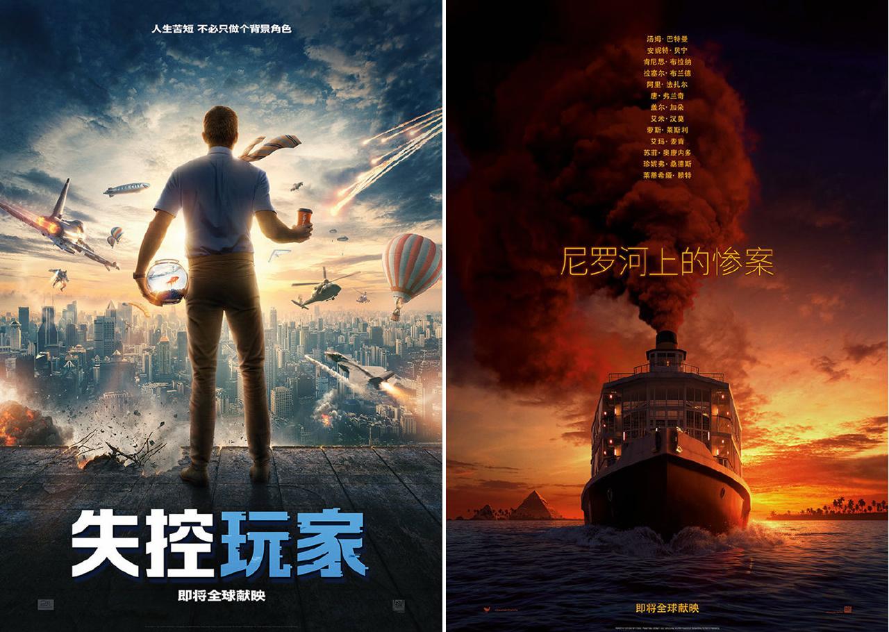 迪士尼《失控玩家》、《尼罗河上的惨案》撤档
