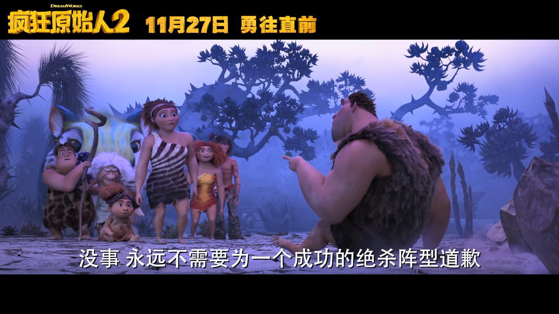 梦工厂动画《疯狂原始人2》国内定档 11月27日院线上映