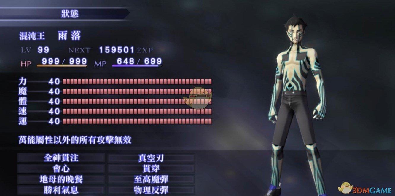 《真女神转生3 NOCTURNE HD重置版》DLC进入方法介绍