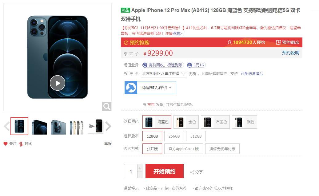 不差钱!iPhone12ProMax开订 京东预约量破100万