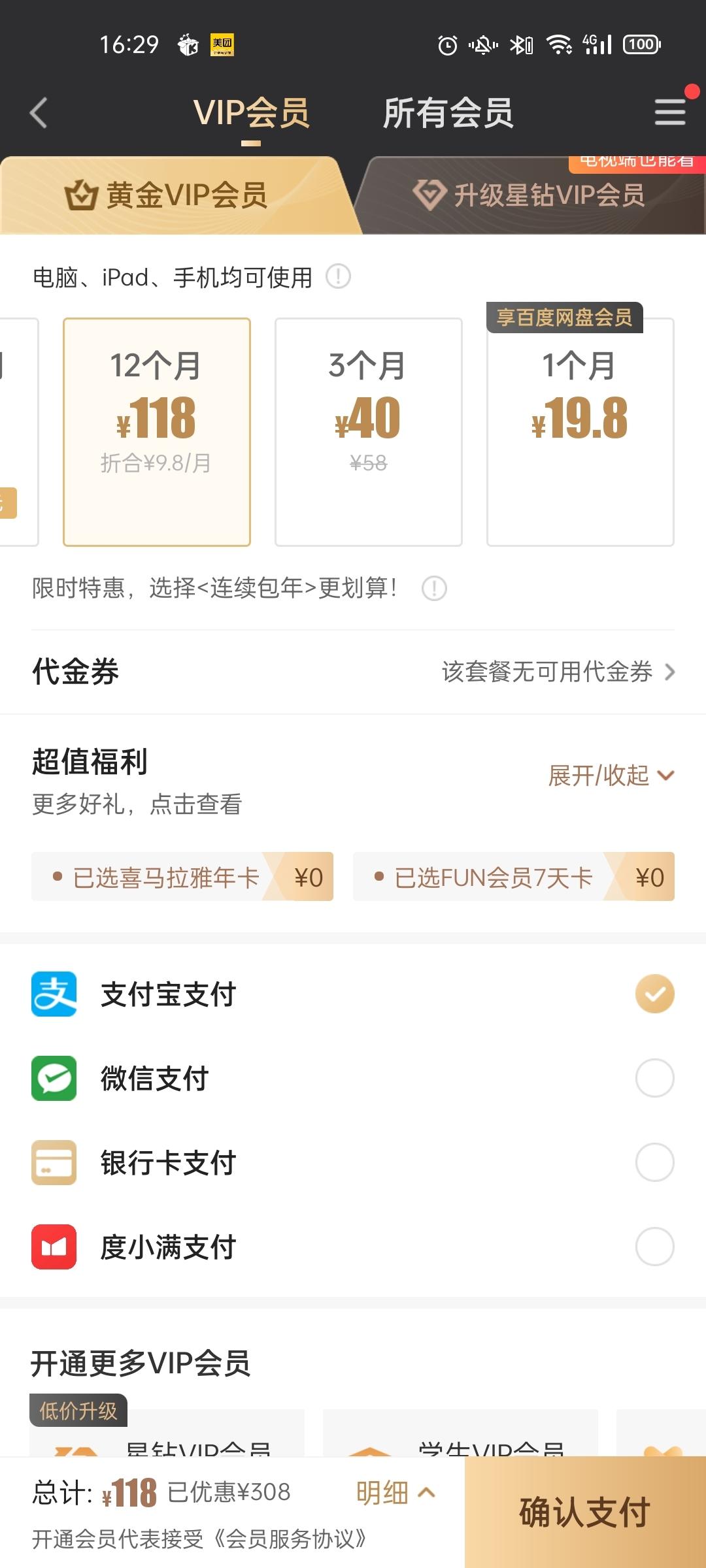 爱奇艺宣布涨价:黄金VIP会员年费248元!