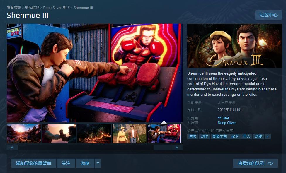 《莎木3》Epic独占结束 将于11月19日登陆steam平台