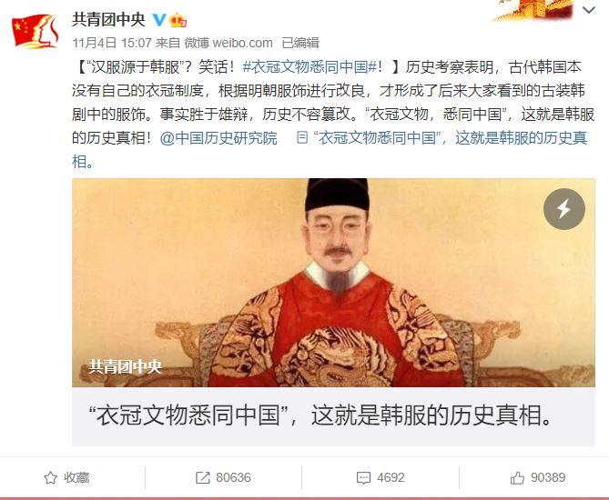 """韩国人正在用《闪耀暖暖》证明""""汉服源于韩服""""的谬论"""