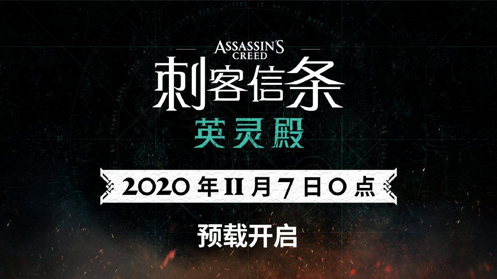 《刺客信条:英灵殿》将于11月7日敞开预载