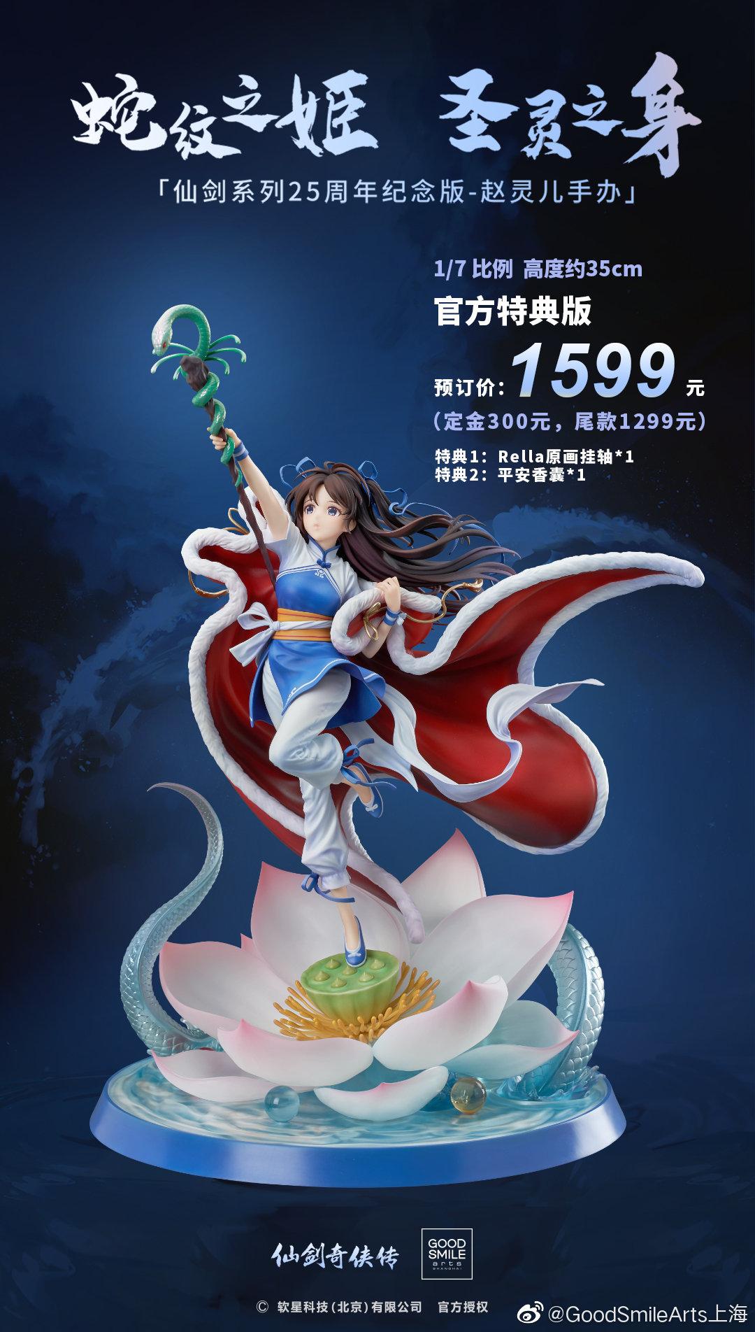 《仙剑奇侠传》25周年赵灵儿留念手办 价格1599元