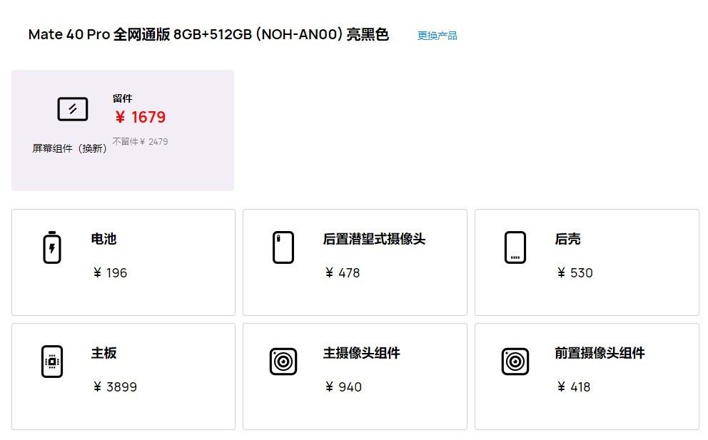 华为Mate40 Pro系列维修价颁布发表:换主板最高7699元
