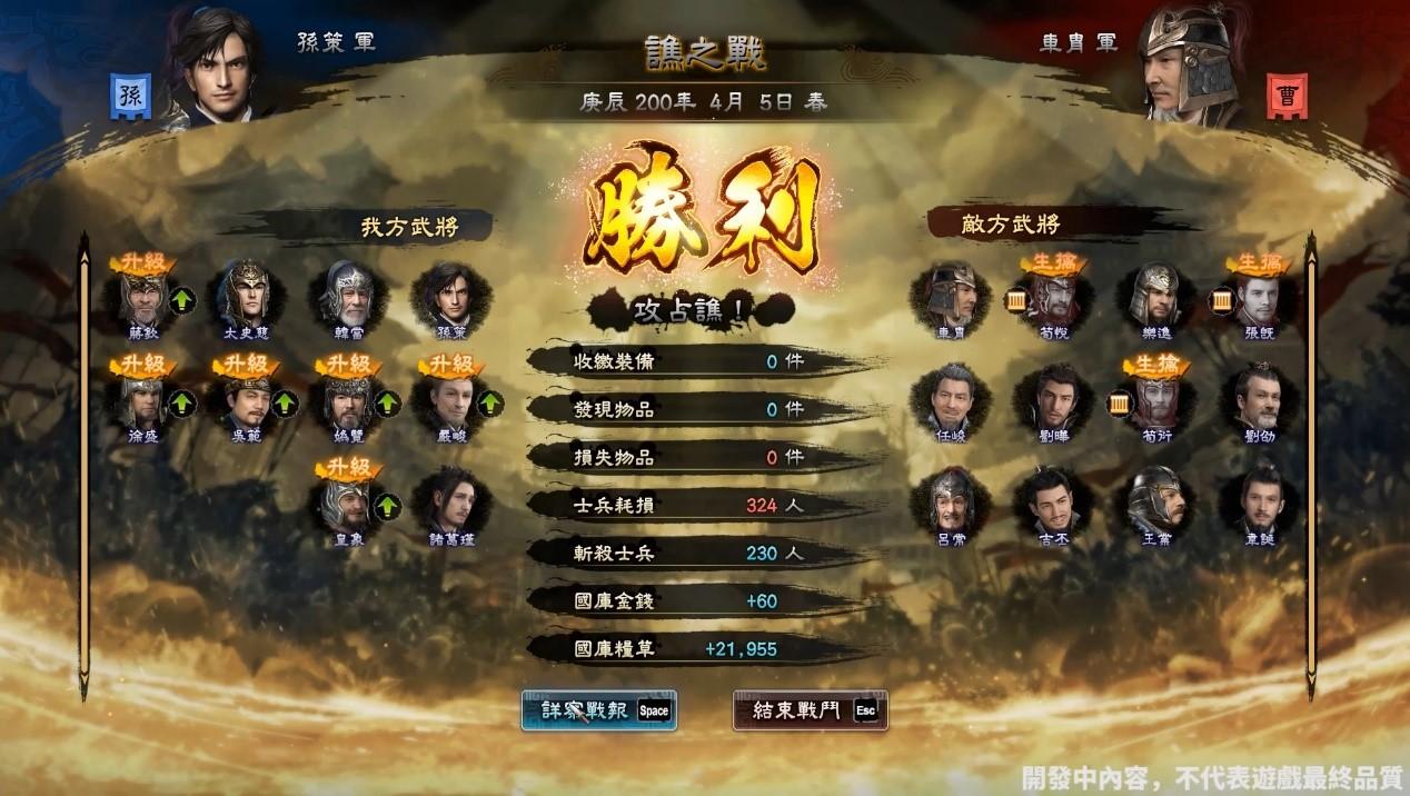 《三国群英传8》明年1月13日发售!孙策战斗实机曝光