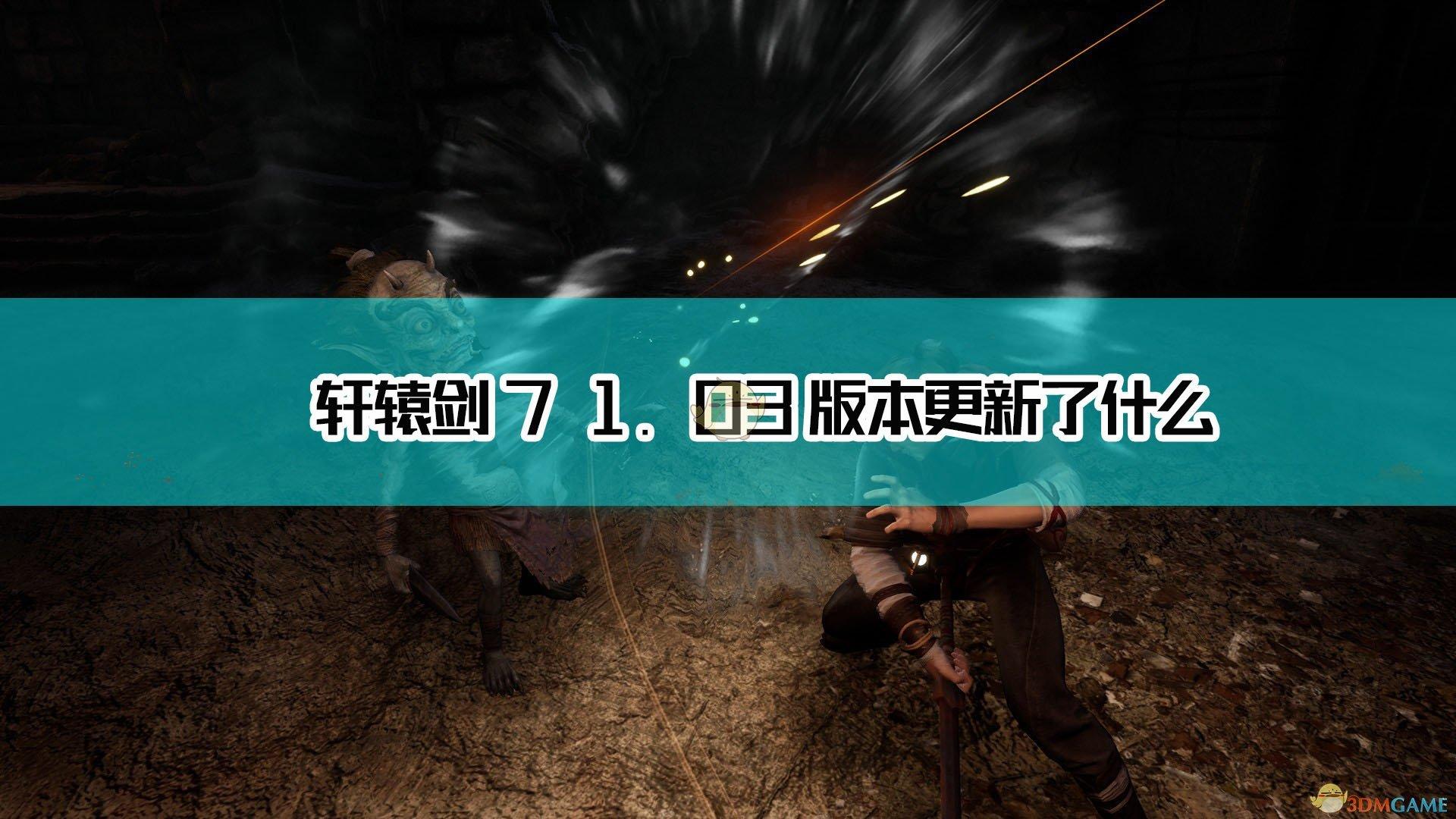 《轩辕剑7》1.03版本更新内容一览