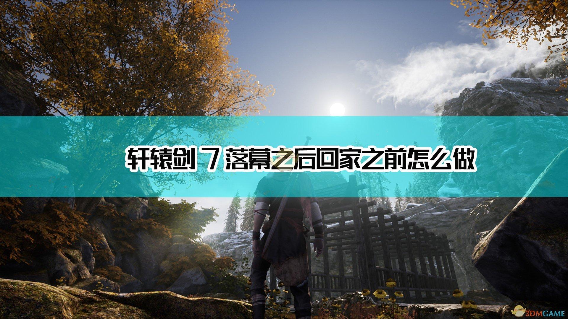 《轩辕剑7》落幕之后回家之前任务完成方法介绍