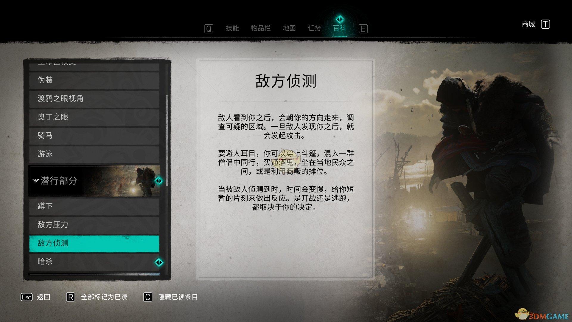 《刺客信条:英灵殿》敌方侦测系统介绍