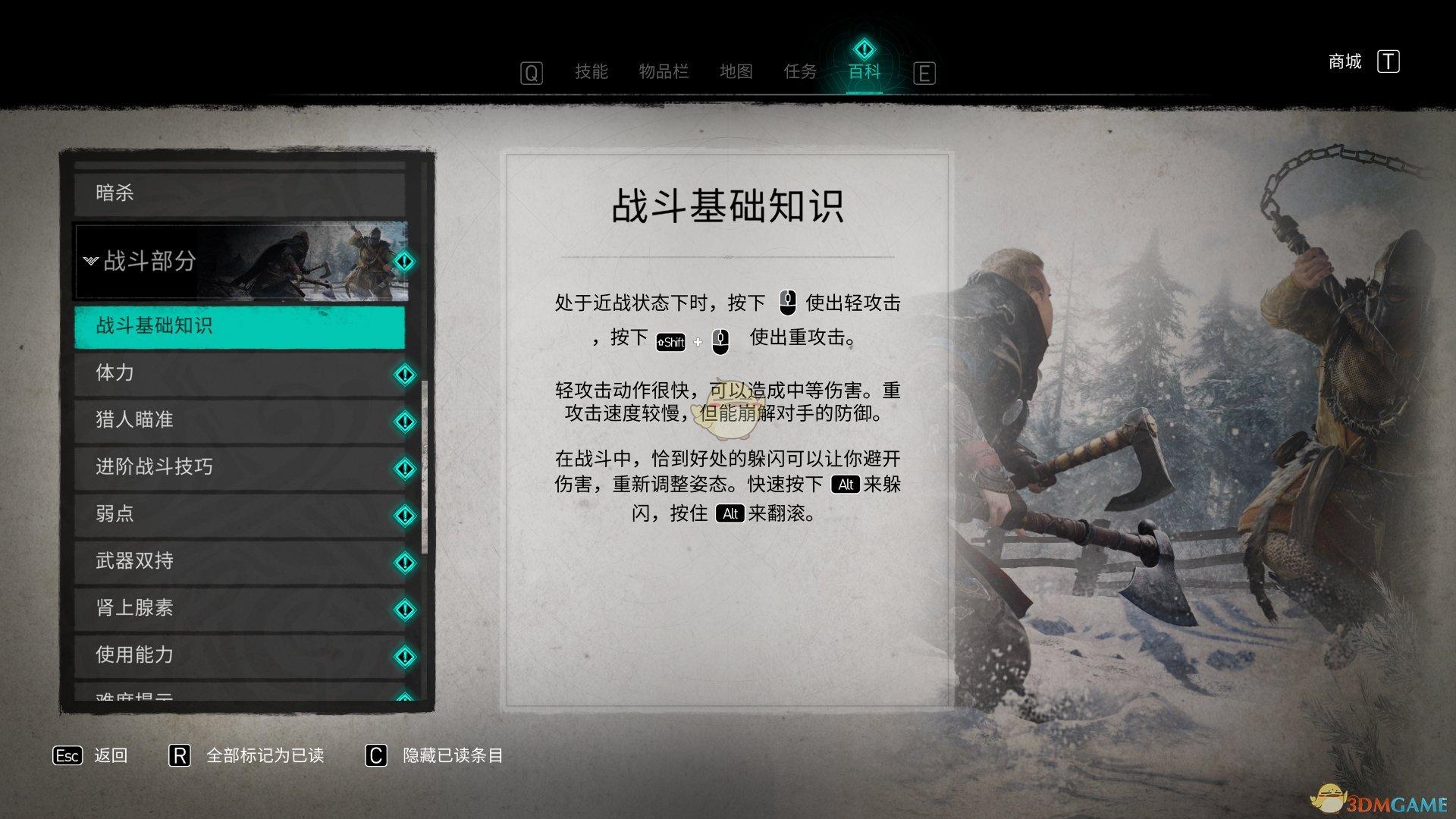 《刺客信条:英灵殿》战斗基础知识介绍