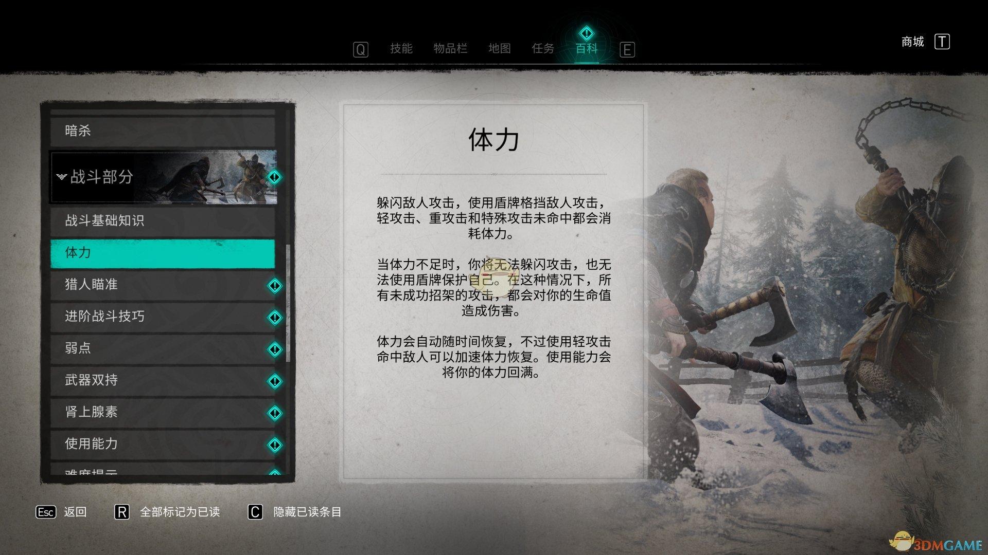 《刺客信条:英灵殿》体力系统详解