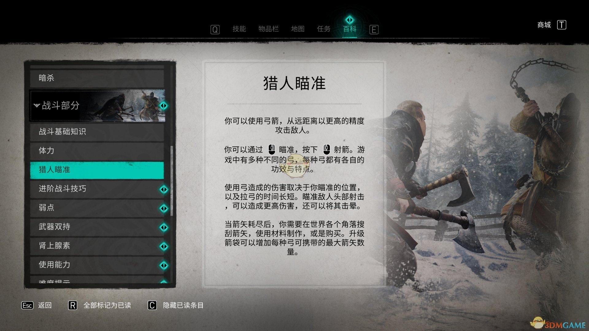 《刺客信条:英灵殿》猎人瞄准系统介绍