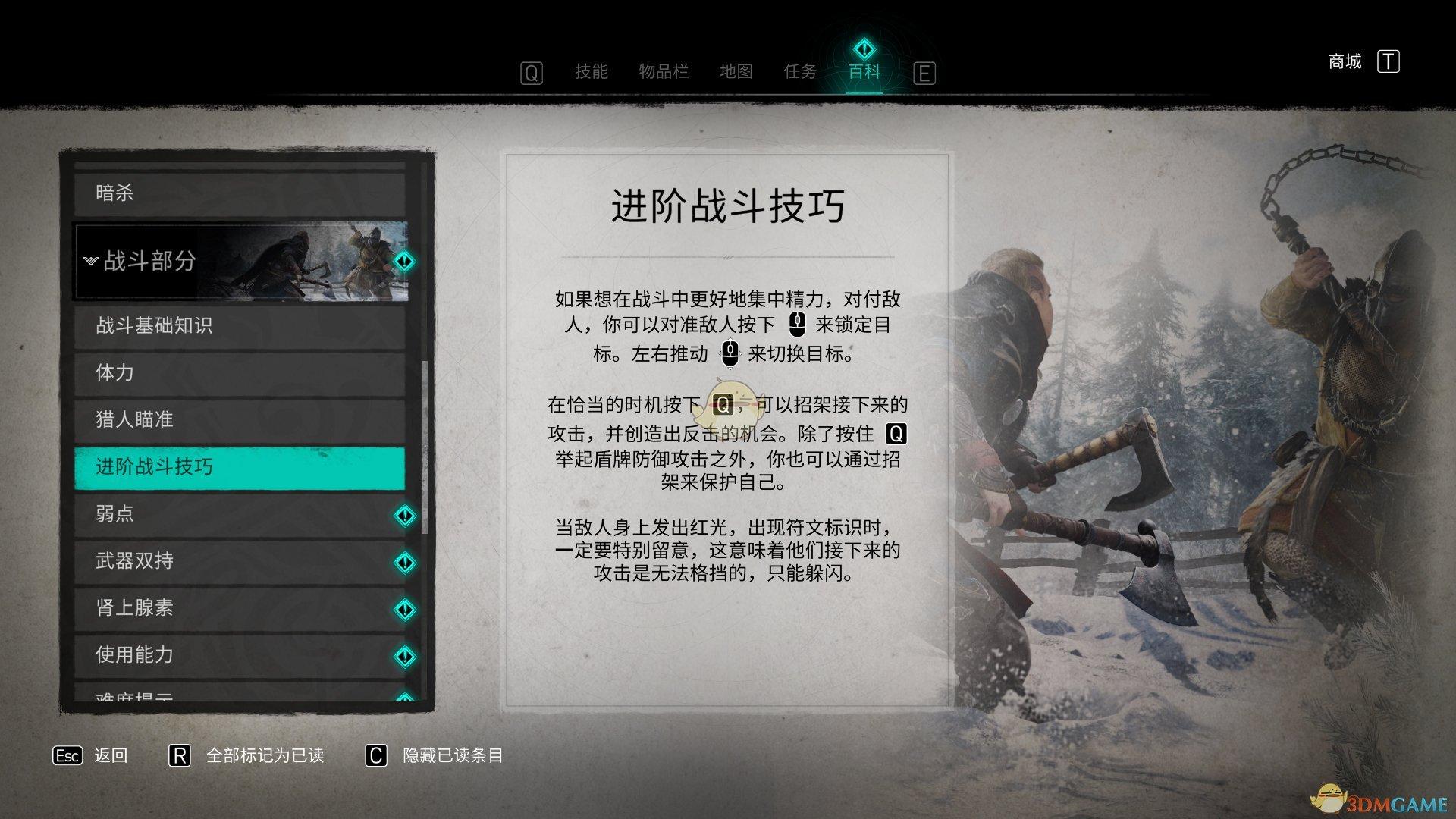 《刺客信条:英灵殿》进阶战斗技巧介绍