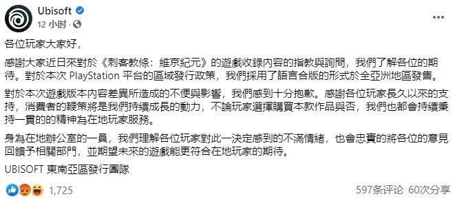 育碧为《刺客信条:英灵殿》PS亚洲版内容差异致歉