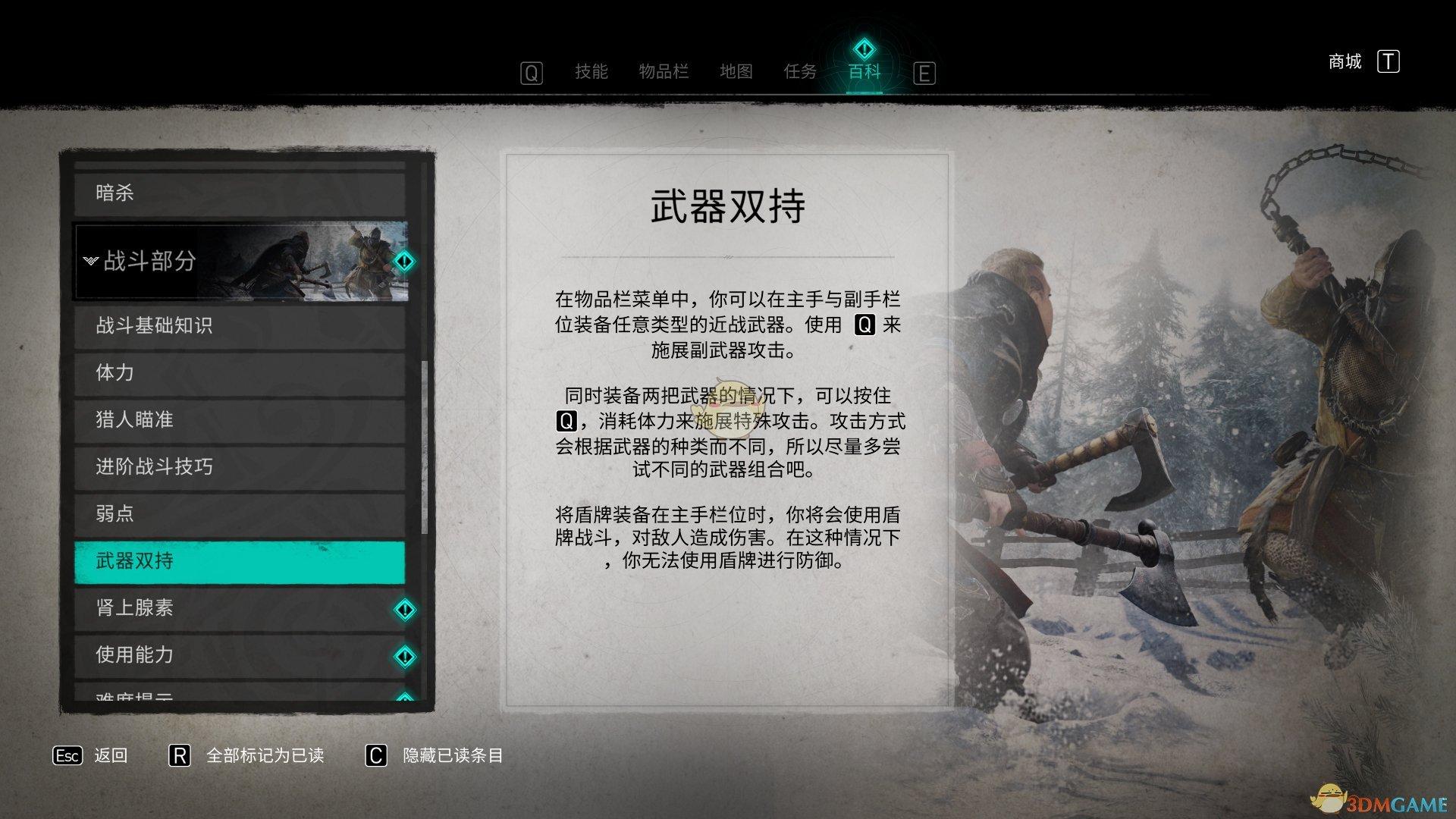 《刺客信条:英灵殿》武器双持系统介绍