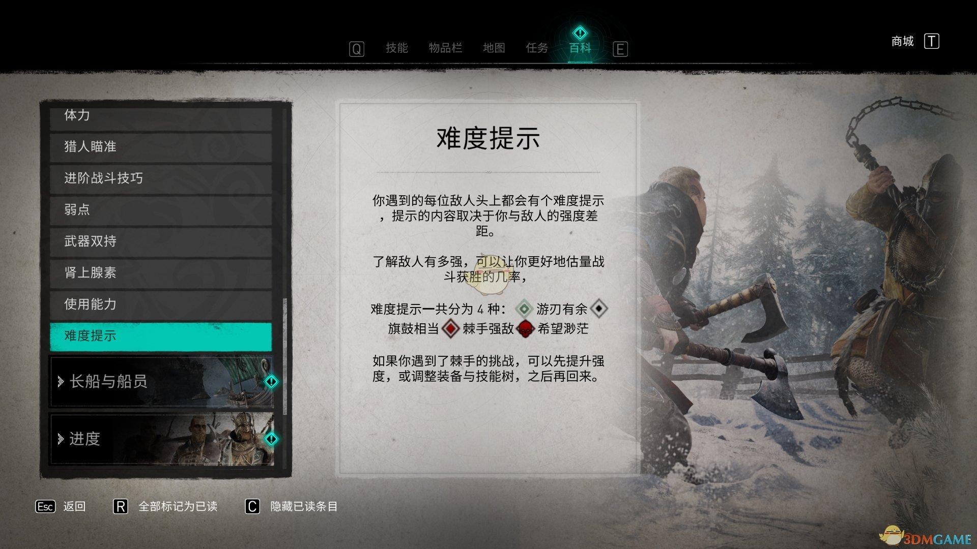 《刺客信条:英灵殿》难度提示系统介绍