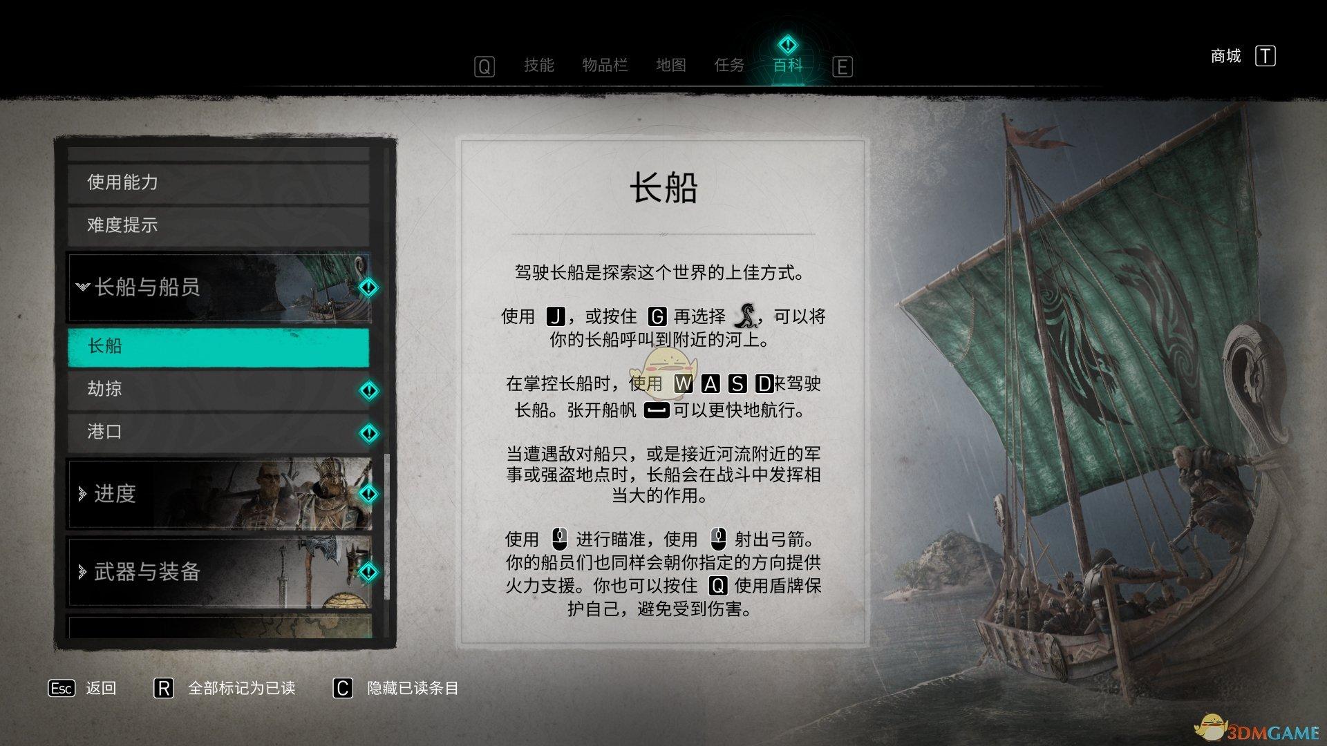 《刺客信条:英灵殿》长船操作方法详解