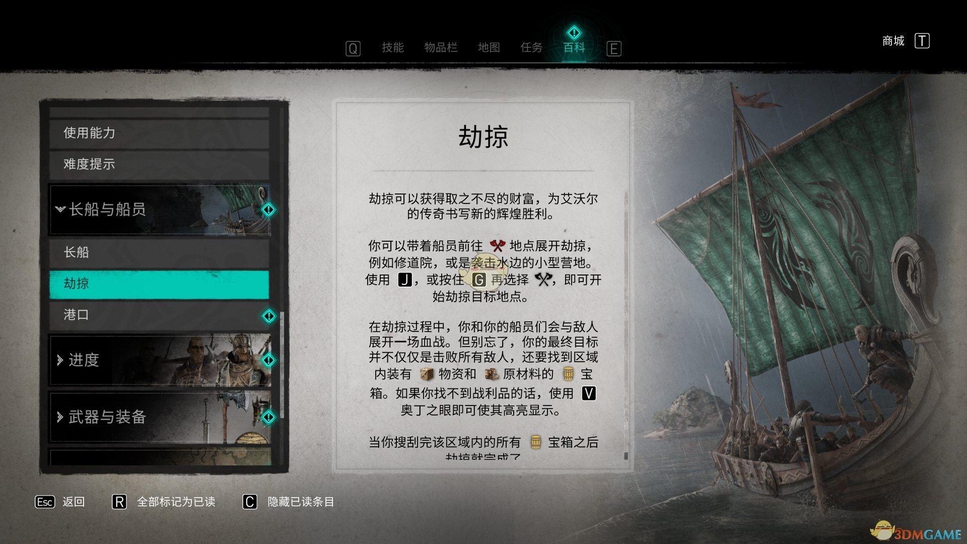 《刺客信条:英灵殿》劫掠系统介绍