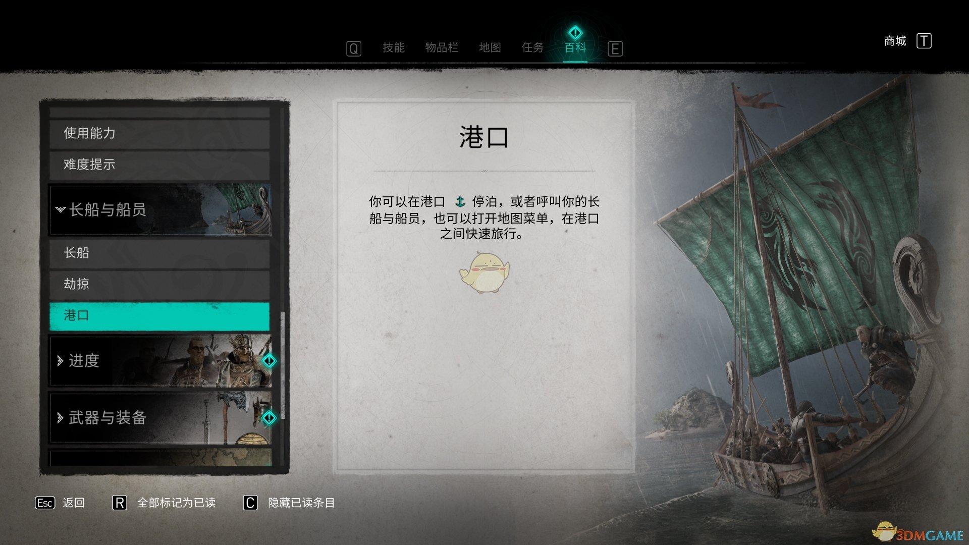 《刺客信条:英灵殿》港口系统介绍