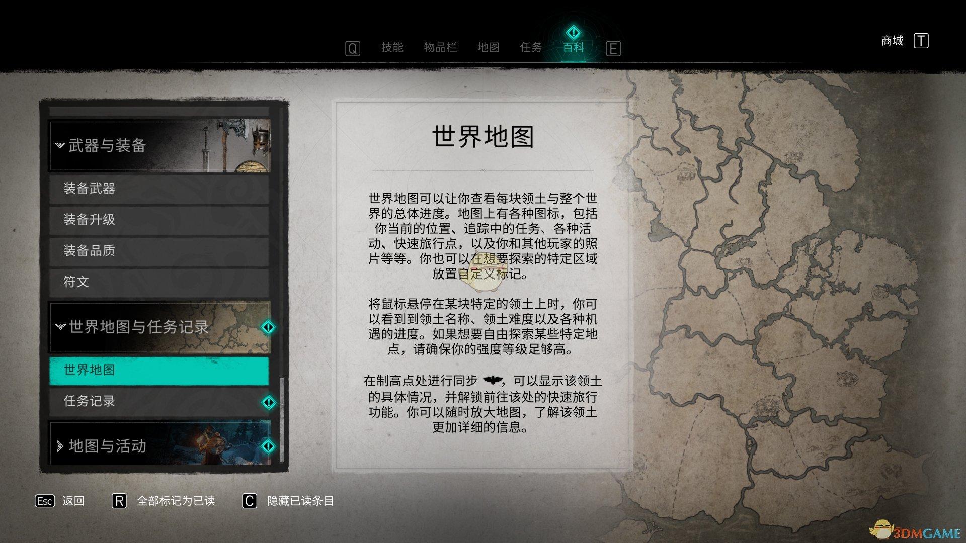 《刺客信条:英灵殿》世界地图系统介绍