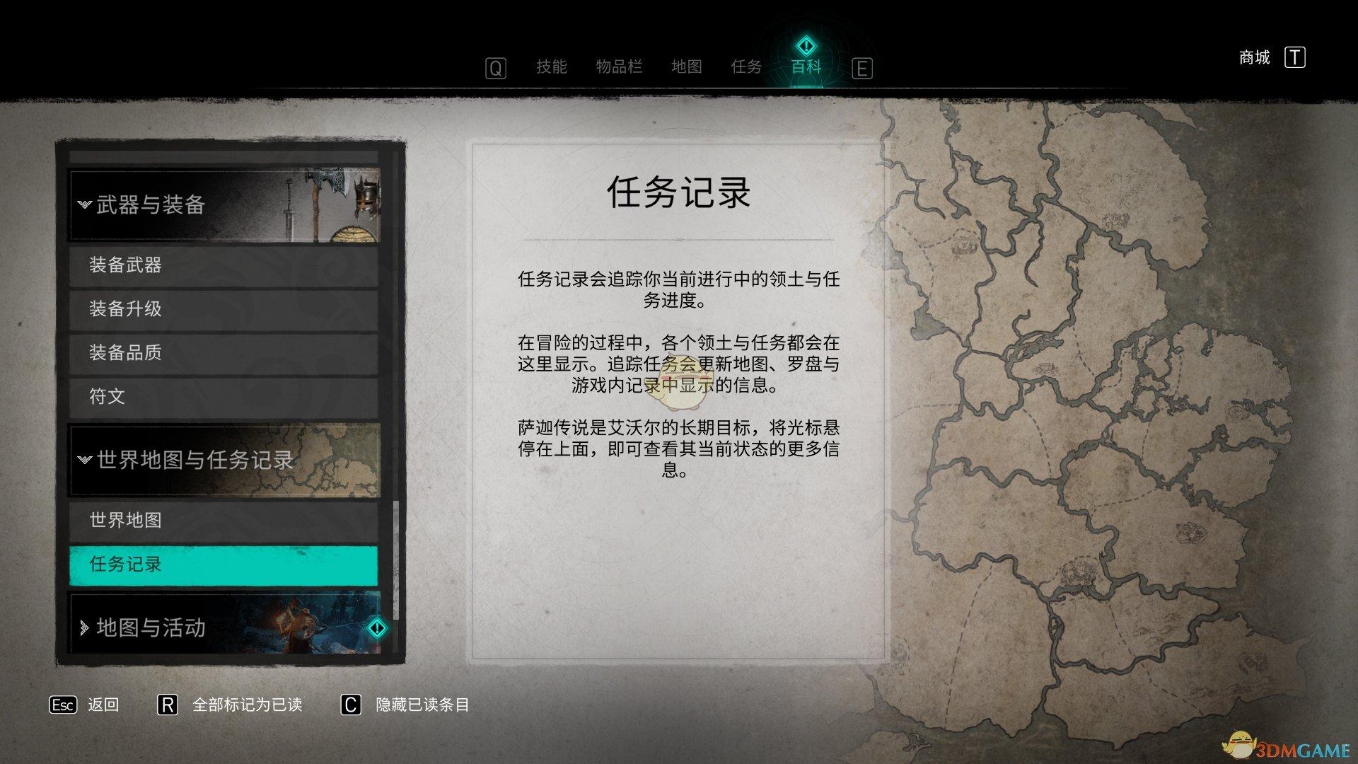 《刺客信条:英灵殿》任务记录系统介绍