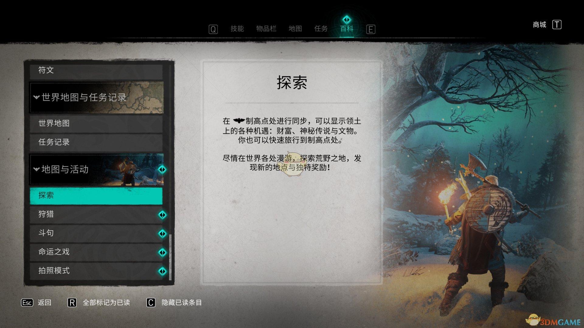 《刺客信条:英灵殿》探索系统介绍