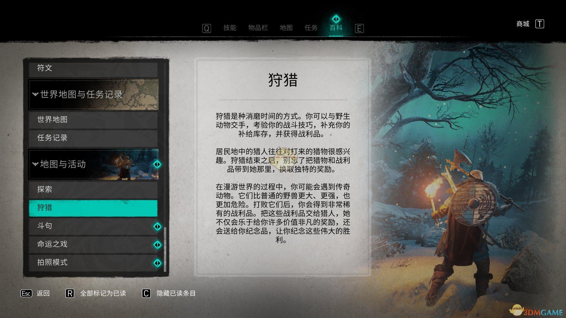 《刺客信条:英灵殿》狩猎系统介绍