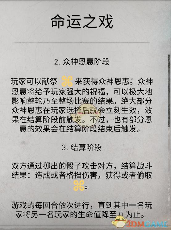 《刺客信条:英灵殿》命运之戏规则详细介绍