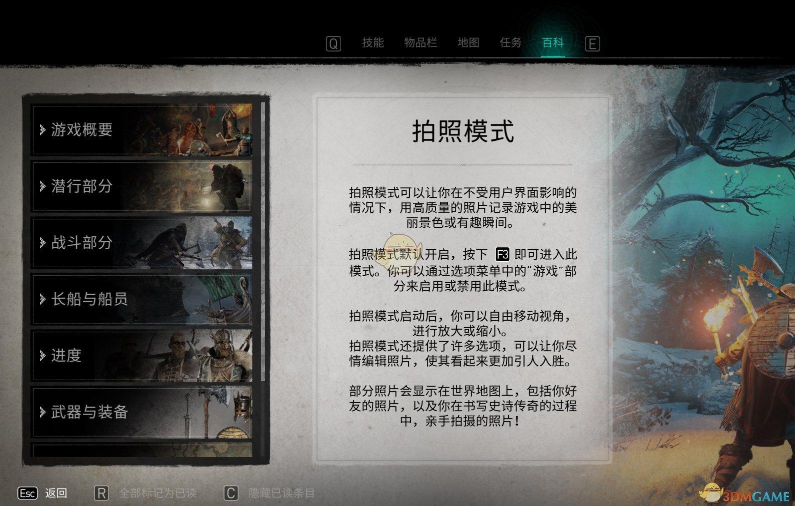 《刺客信条:英灵殿》拍照模式详细介绍